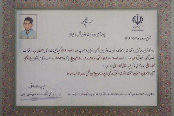 مجوز کانون آگهی و تبلیغات آسمان مهر،طراحی و چاپ در اصفهان، تهران و سراسر ایران