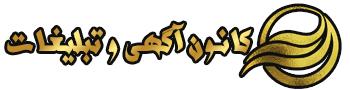 کانون آگهی و تبلیغات آسمان مهر/آسمان مهر/طراحی و چاپ در اصفهان-تهران